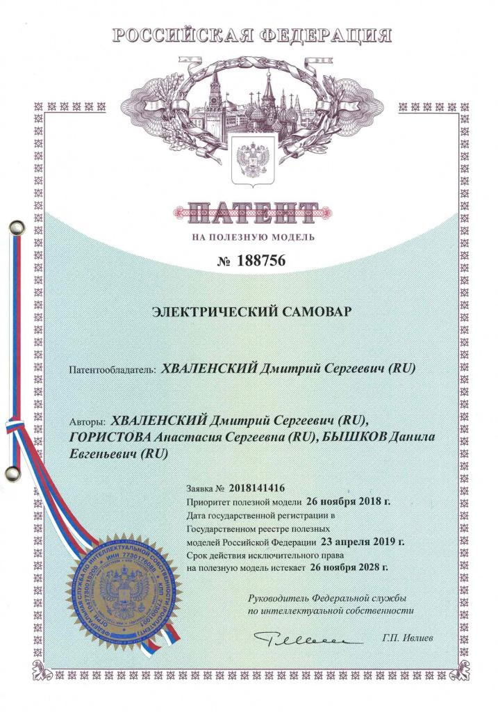 Патент на технологию автоотключения при закипании.
